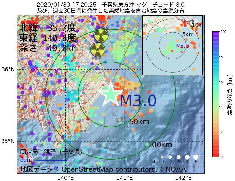 地震震源マップ:2020年01月30日 17時20分 千葉県東方沖でM3.0の地震