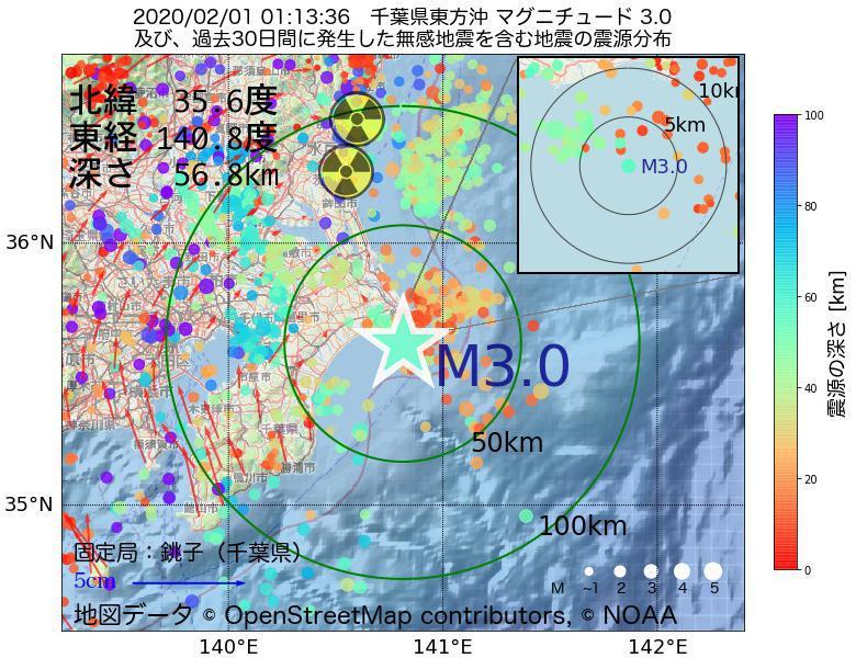 地震震源マップ:2020年02月01日 01時13分 千葉県東方沖でM3.0の地震
