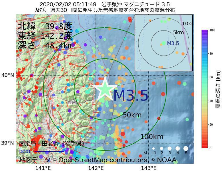 地震震源マップ:2020年02月02日 05時11分 岩手県沖でM3.5の地震