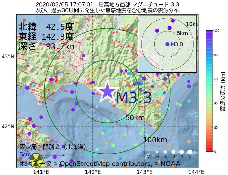 地震震源マップ:2020年02月05日 17時07分 日高地方西部でM3.3の地震