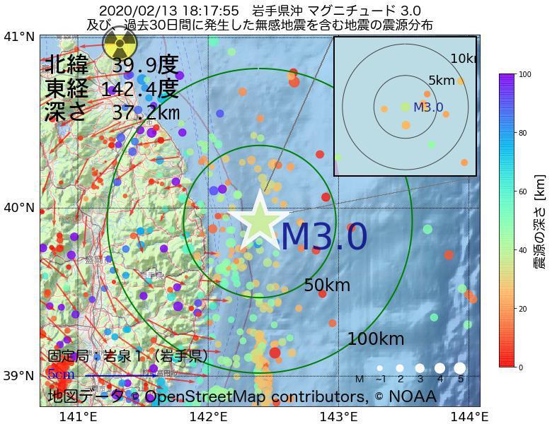 地震震源マップ:2020年02月13日 18時17分 岩手県沖でM3.0の地震