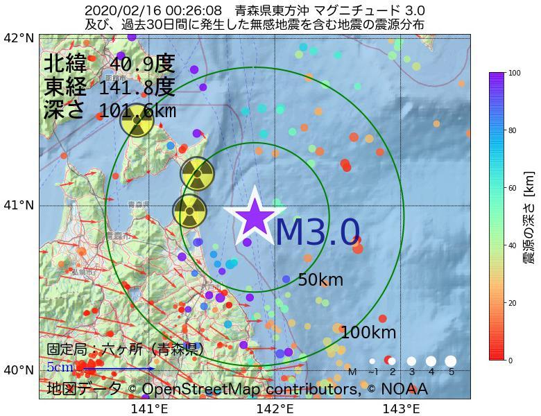 地震震源マップ:2020年02月16日 00時26分 青森県東方沖でM3.0の地震