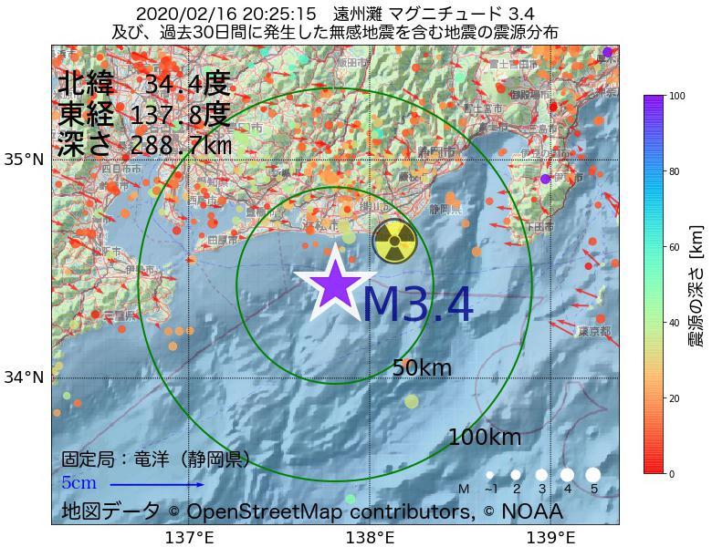 地震震源マップ:2020年02月16日 20時25分 遠州灘でM3.4の地震