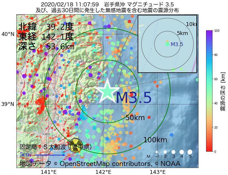 地震震源マップ:2020年02月18日 11時07分 岩手県沖でM3.5の地震