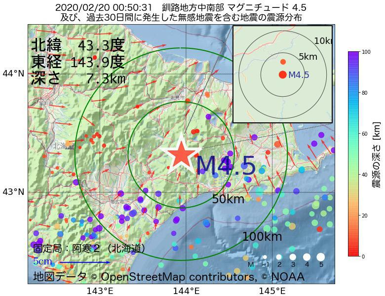 地震震源マップ:2020年02月20日 00時50分 釧路地方中南部でM4.5の地震