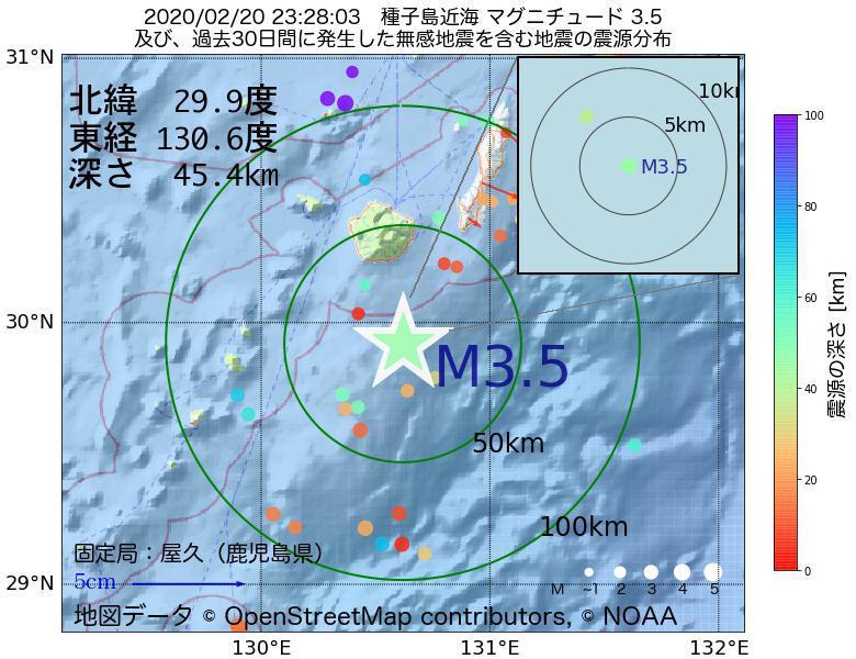 地震震源マップ:2020年02月20日 23時28分 種子島近海でM3.5の地震