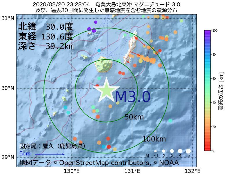 地震震源マップ:2020年02月20日 23時28分 奄美大島北東沖でM3.0の地震