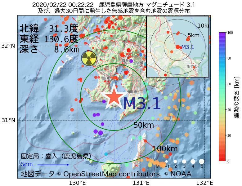 地震震源マップ:2020年02月22日 00時22分 鹿児島県薩摩地方でM3.1の地震