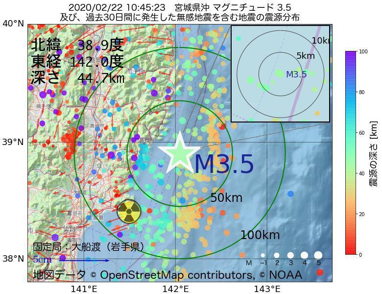 地震震源マップ:2020年02月22日 10時45分 宮城県沖でM3.5の地震