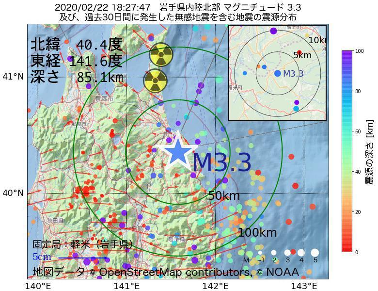 地震震源マップ:2020年02月22日 18時27分 岩手県内陸北部でM3.3の地震