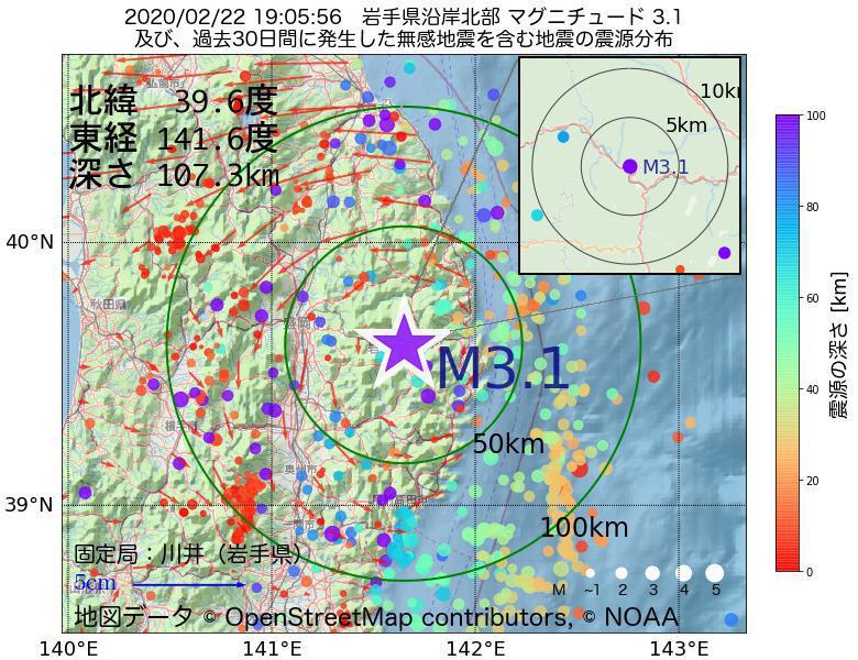 地震震源マップ:2020年02月22日 19時05分 岩手県沿岸北部でM3.1の地震
