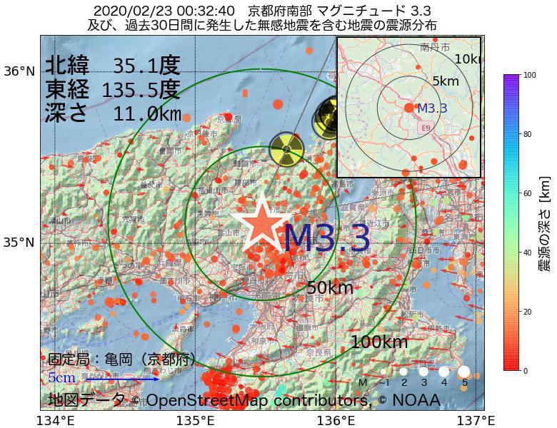 地震震源マップ:2020年02月23日 00時32分 京都府南部でM3.3の地震