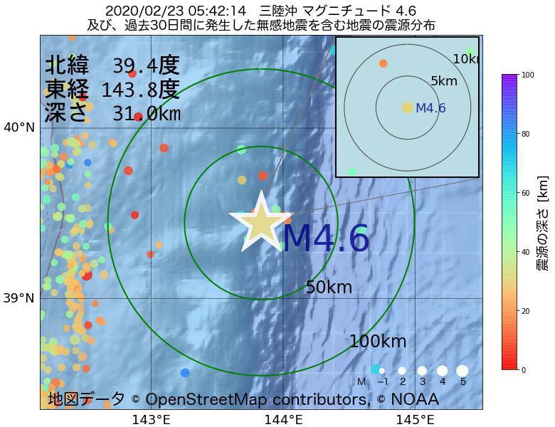 地震震源マップ:2020年02月23日 05時42分 三陸沖でM4.6の地震