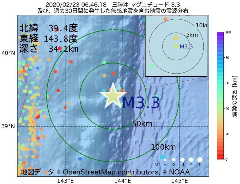 地震震源マップ:2020年02月23日 06時46分 三陸沖でM3.3の地震