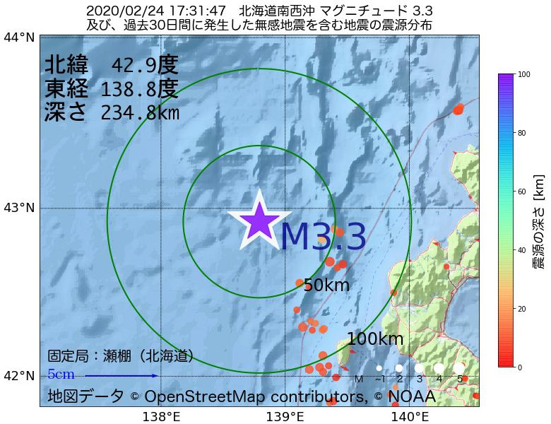 地震震源マップ:2020年02月24日 17時31分 北海道南西沖でM3.3の地震