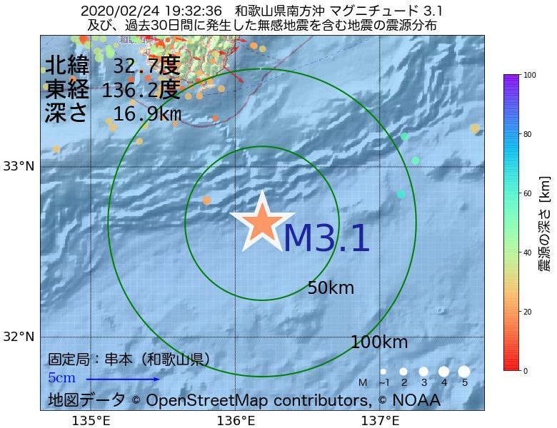 地震震源マップ:2020年02月24日 19時32分 和歌山県南方沖でM3.1の地震
