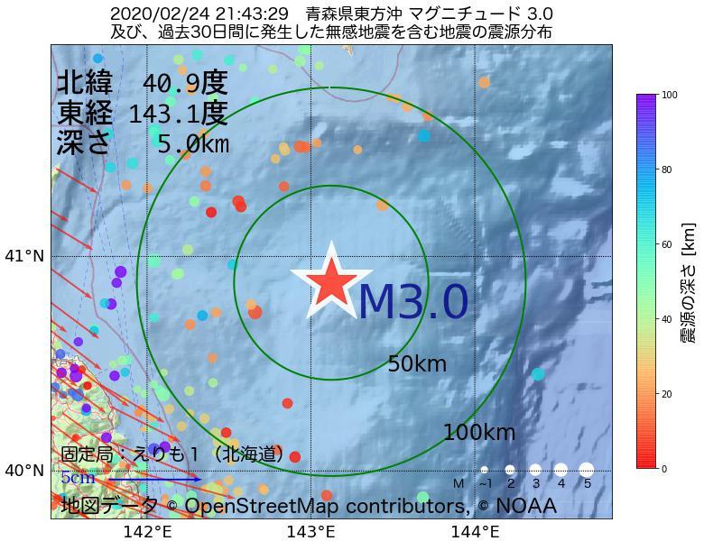 地震震源マップ:2020年02月24日 21時43分 青森県東方沖でM3.0の地震