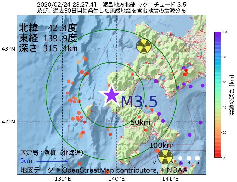 地震震源マップ:2020年02月24日 23時27分 渡島地方北部でM3.5の地震