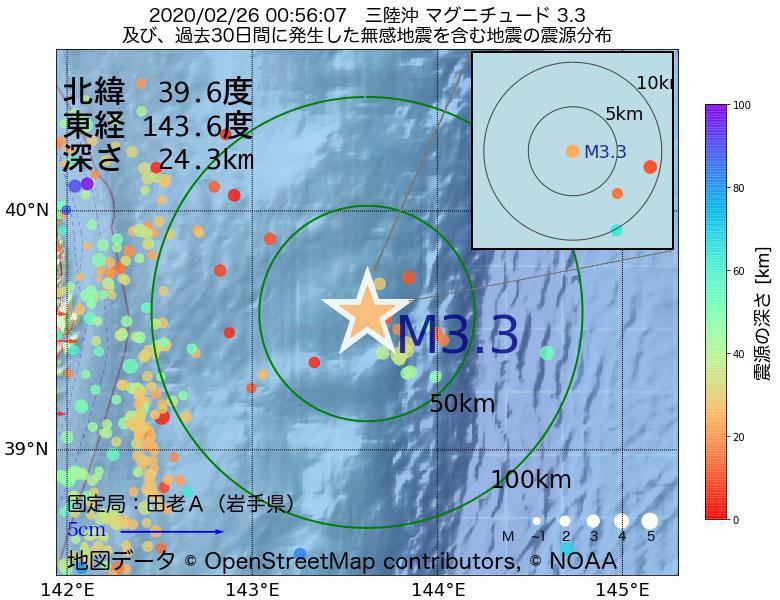 地震震源マップ:2020年02月26日 00時56分 三陸沖でM3.3の地震