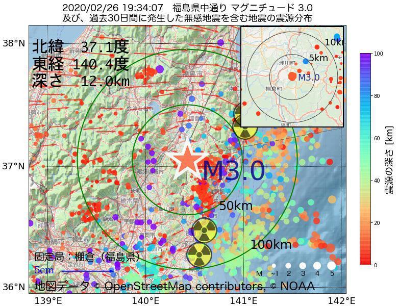 地震震源マップ:2020年02月26日 19時34分 福島県中通りでM3.0の地震
