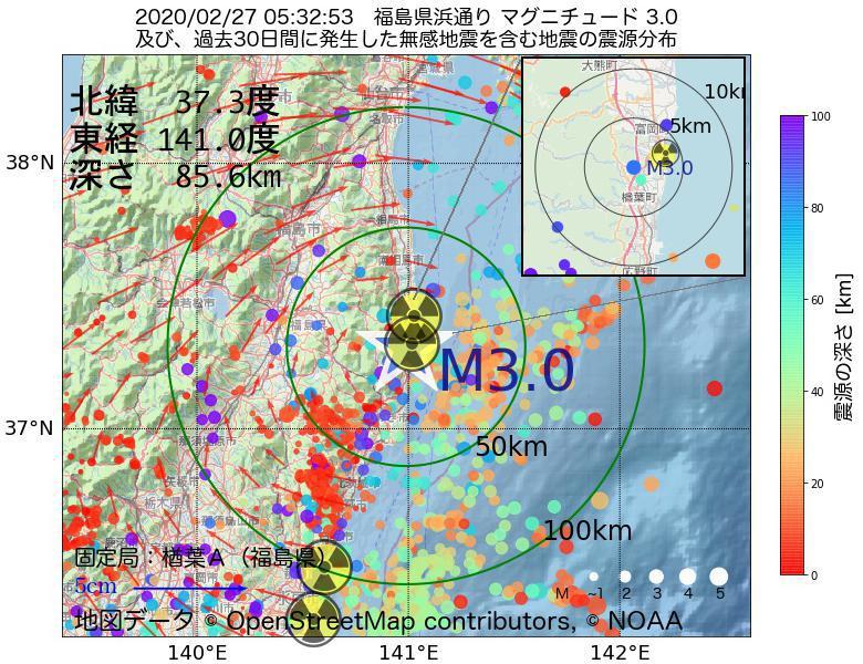 地震震源マップ:2020年02月27日 05時32分 福島県浜通りでM3.0の地震
