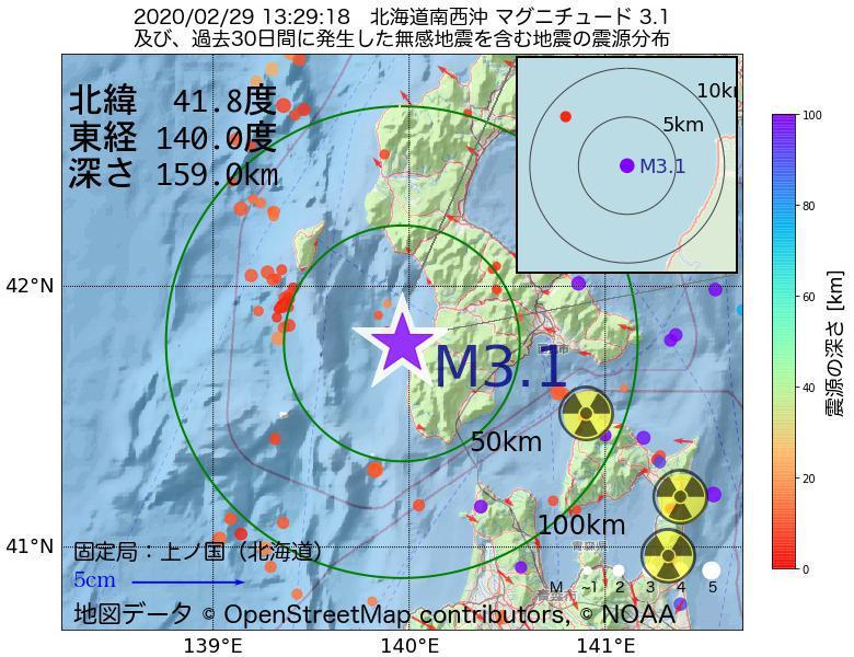 地震震源マップ:2020年02月29日 13時29分 北海道南西沖でM3.1の地震