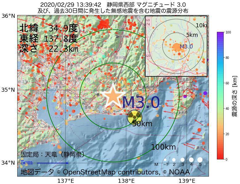地震震源マップ:2020年02月29日 13時39分 静岡県西部でM3.0の地震