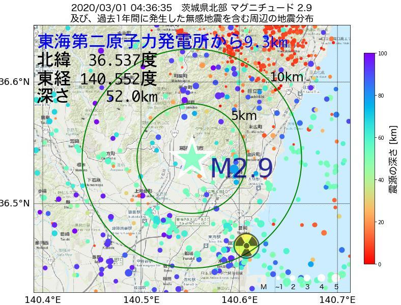 地震震源マップ:東海第二原子力発電所から9.3km地点でM2.9の地震が発生しました