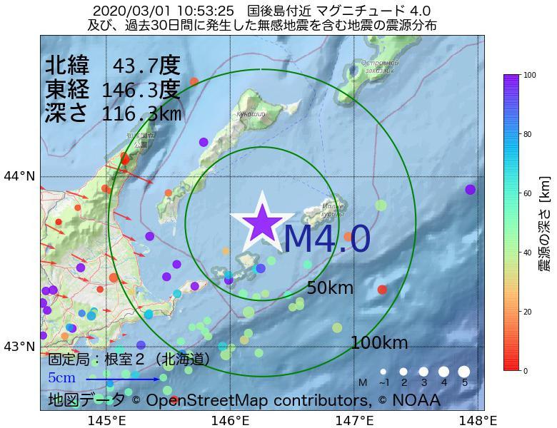 地震震源マップ:2020年03月01日 10時53分 国後島付近でM4.0の地震