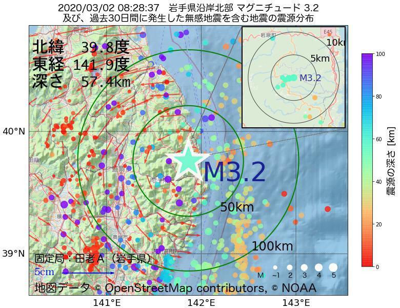 地震震源マップ:2020年03月02日 08時28分 岩手県沿岸北部でM3.2の地震