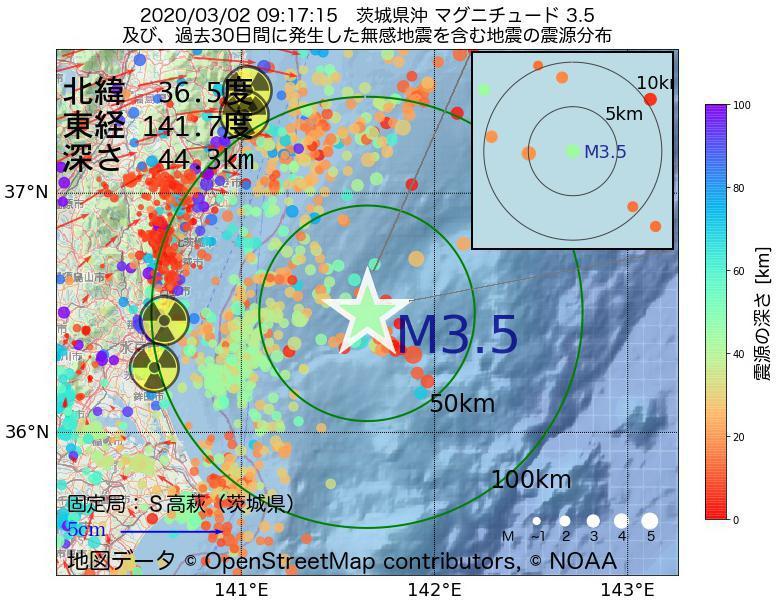地震震源マップ:2020年03月02日 09時17分 茨城県沖でM3.5の地震