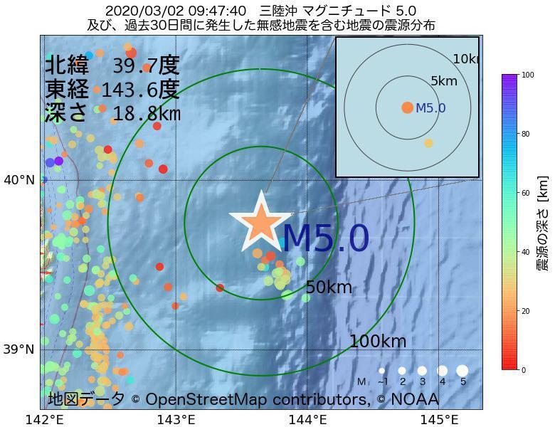 地震震源マップ:2020年03月02日 09時47分 三陸沖でM5.0の地震
