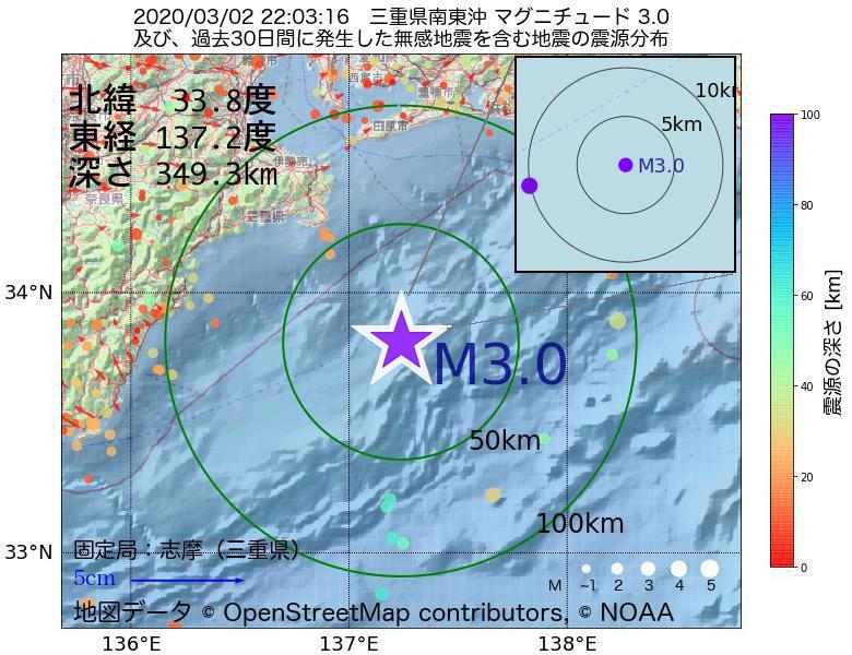 地震震源マップ:2020年03月02日 22時03分 三重県南東沖でM3.0の地震