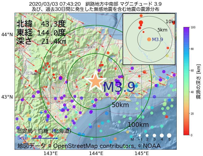 地震震源マップ:2020年03月03日 07時43分 釧路地方中南部でM3.9の地震