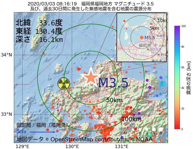地震震源マップ:2020年03月03日 08時16分 福岡県福岡地方でM3.5の地震