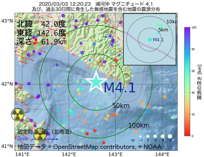 地震震源マップ:2020年03月03日 12時20分 浦河沖でM4.1の地震