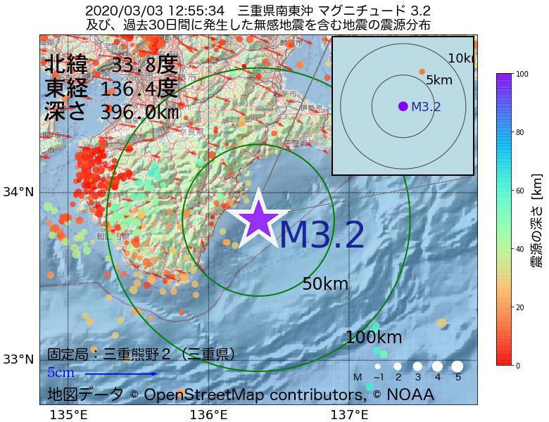 地震震源マップ:2020年03月03日 12時55分 三重県南東沖でM3.2の地震