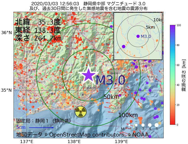 地震震源マップ:2020年03月03日 12時56分 静岡県中部でM3.0の地震