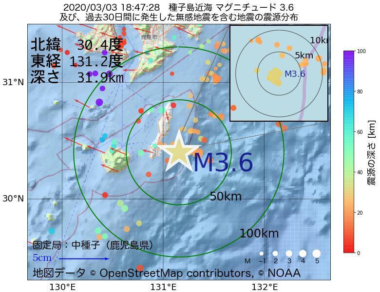地震震源マップ:2020年03月03日 18時47分 種子島近海でM3.6の地震