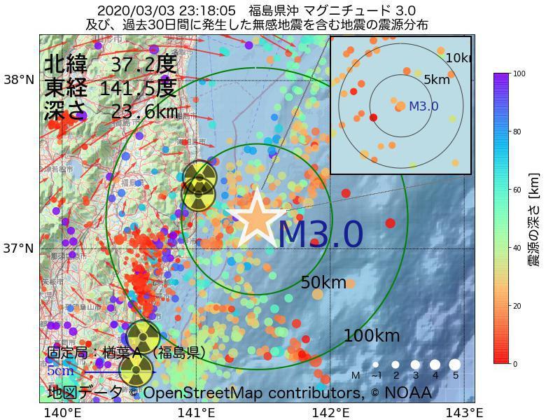 地震震源マップ:2020年03月03日 23時18分 福島県沖でM3.0の地震