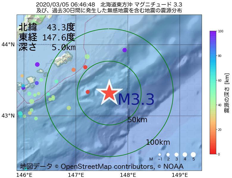 地震震源マップ:2020年03月05日 06時46分 北海道東方沖でM3.3の地震