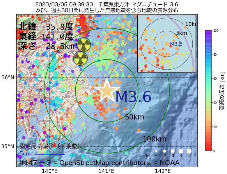 地震震源マップ:2020年03月05日 09時39分 千葉県東方沖でM3.6の地震