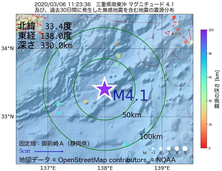 地震震源マップ:2020年03月06日 11時23分 三重県南東沖でM4.1の地震