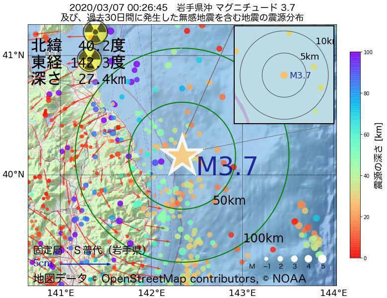 地震震源マップ:2020年03月07日 00時26分 岩手県沖でM3.7の地震
