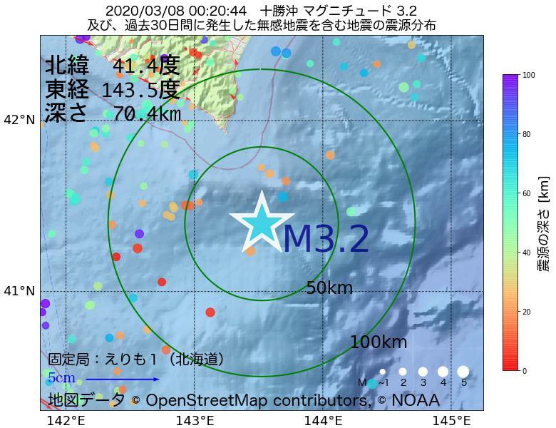 地震震源マップ:2020年03月08日 00時20分 十勝沖でM3.2の地震
