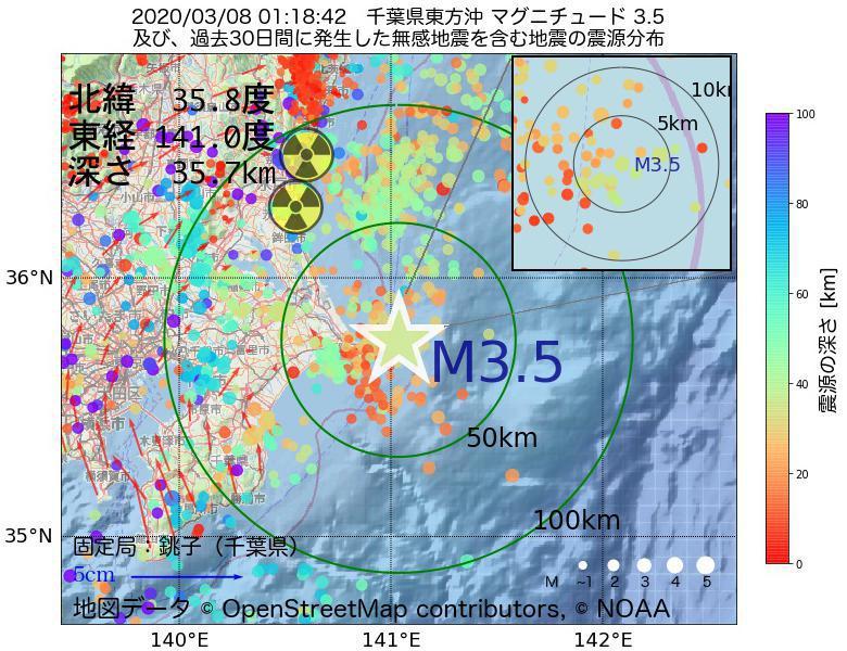 地震震源マップ:2020年03月08日 01時18分 千葉県東方沖でM3.5の地震
