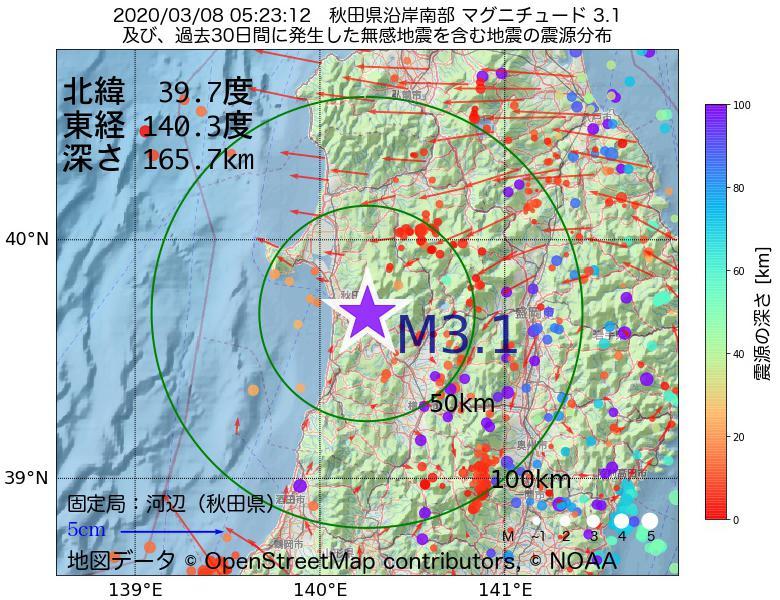 地震震源マップ:2020年03月08日 05時23分 秋田県沿岸南部でM3.1の地震