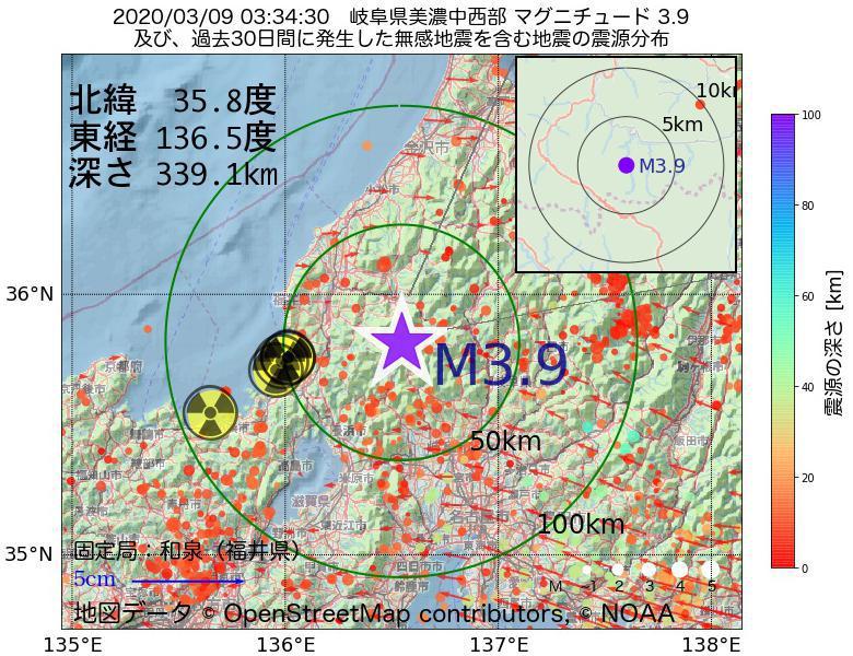 地震震源マップ:2020年03月09日 03時34分 岐阜県美濃中西部でM3.9の地震