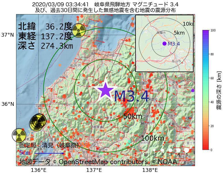 地震震源マップ:2020年03月09日 03時34分 岐阜県飛騨地方でM3.4の地震