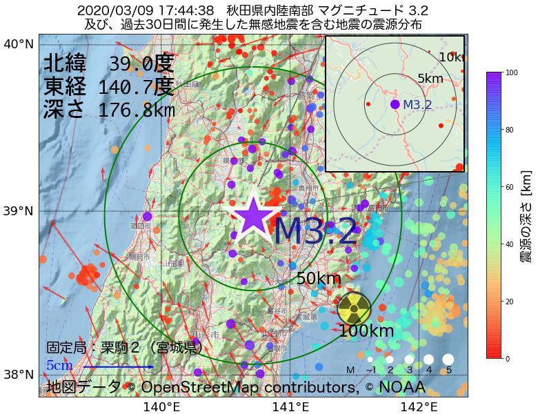 地震震源マップ:2020年03月09日 17時44分 秋田県内陸南部でM3.2の地震